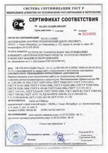 Сертификат на ремонт погрузчиков страница 1