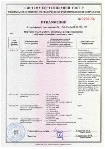 Сертификат на ремонт погрузчиков страница 4
