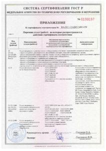 Сертификат на ремонт погрузчиков страница 5