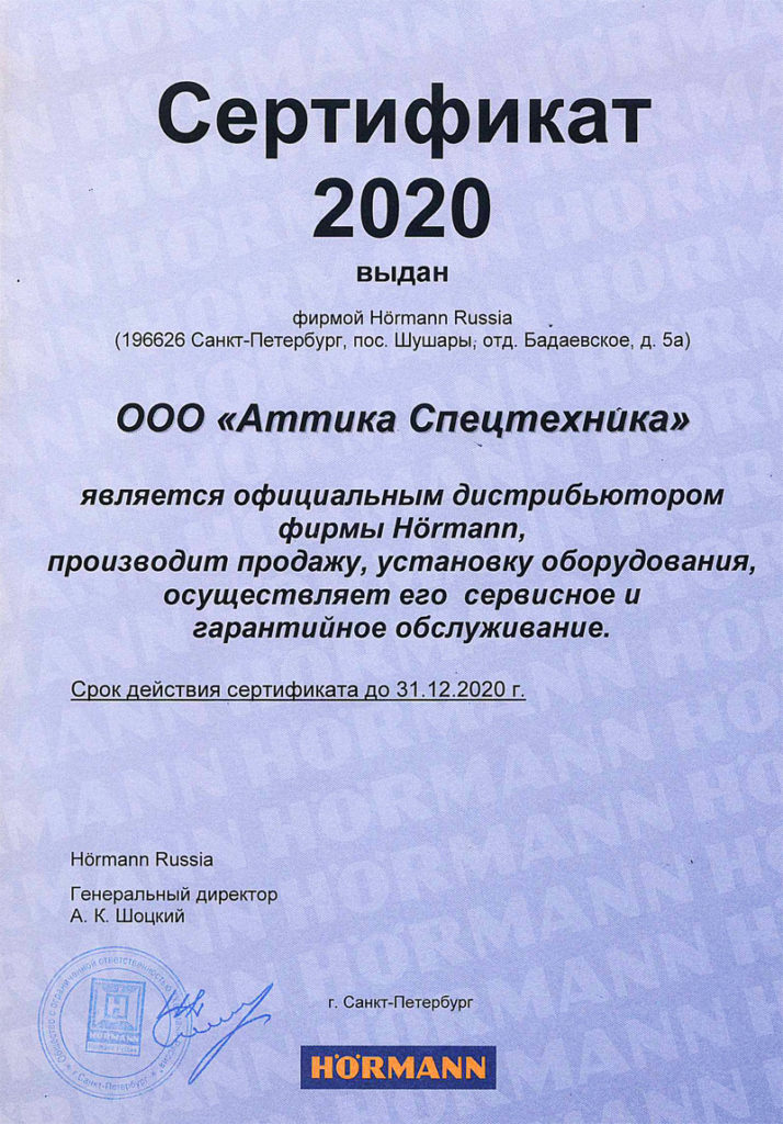 Сертификат на ремонт промышленных ворот Hormann