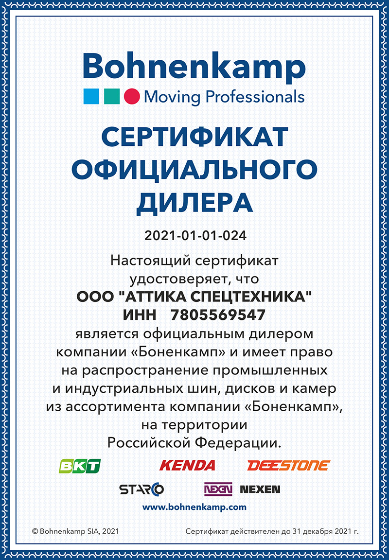 Аттика Спецтехника официальный дилер Боненкамп